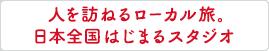 日本全国はじまるスタジオ